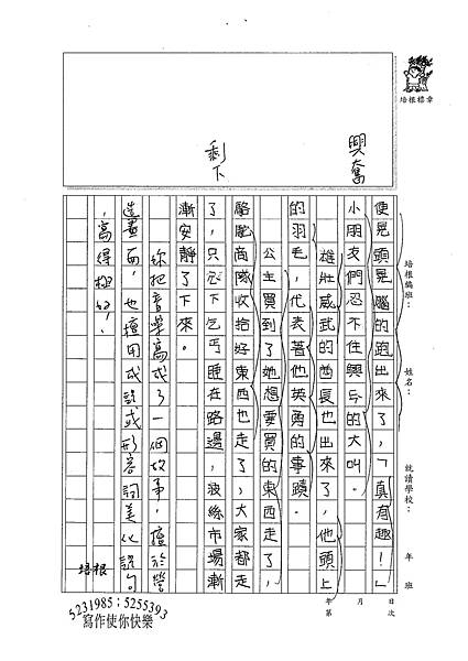 100W4204 蔡維怡 (3).jpg