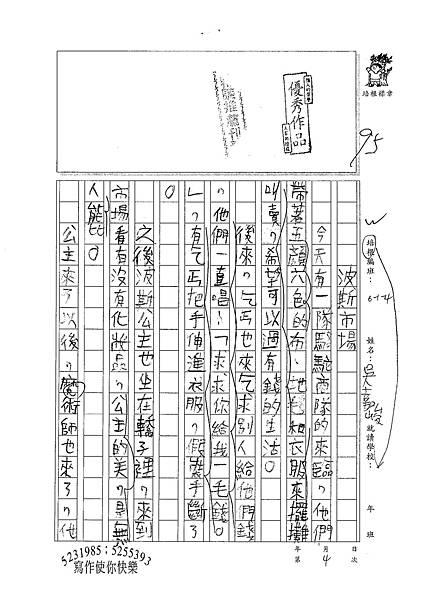 100W4204吳嘉峻 (1).jpg