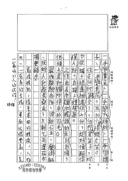 100W4204吳嘉峻 (2).jpg