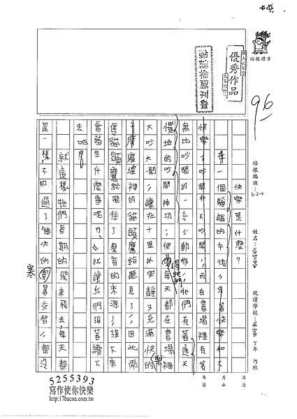 100W5204 吳竺晏 (1).jpg