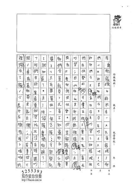 100W5204 吳竺晏 (2).jpg