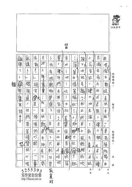 100W5204 吳竺晏 (3).jpg