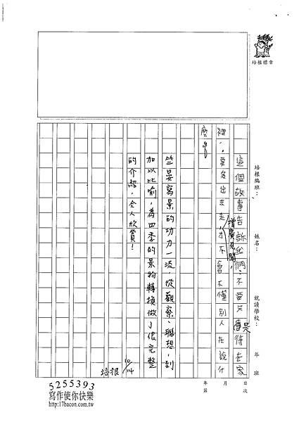 100W5204 吳竺晏 (4).jpg