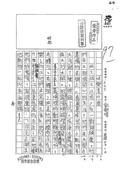100W5204 劉軒瑋 (1).jpg