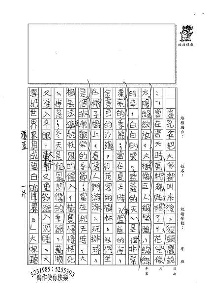 100W5204 劉軒瑋 (2).jpg
