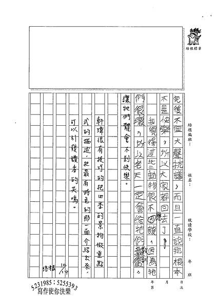 100W5204 劉軒瑋 (3).jpg