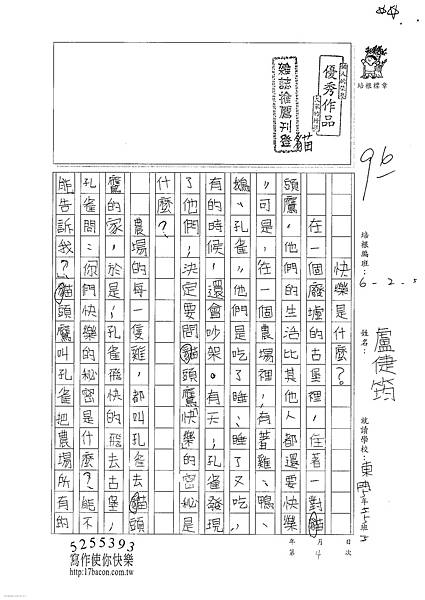 100W5204 盧倢筠 (1).jpg