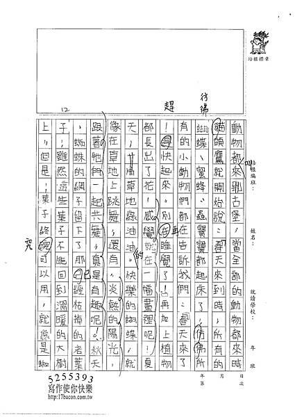 100W5204 盧倢筠 (2).jpg