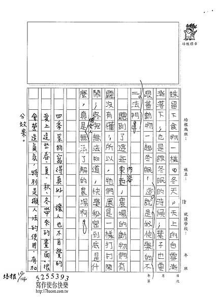 100W5204 盧倢筠 (3).jpg