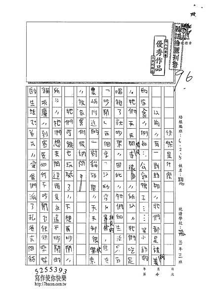 100W5204 蕭雅彤 (1).jpg