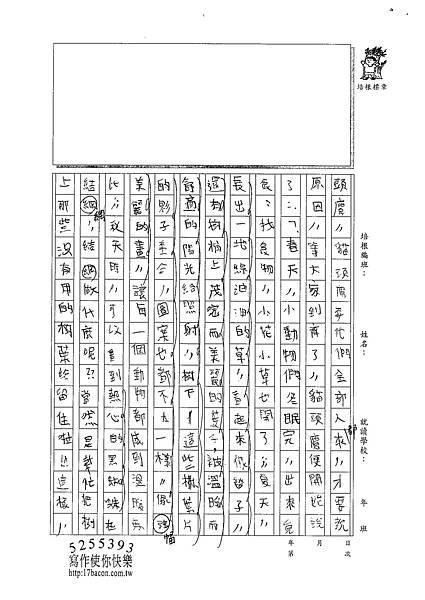 100W5204 蕭雅彤 (2).jpg