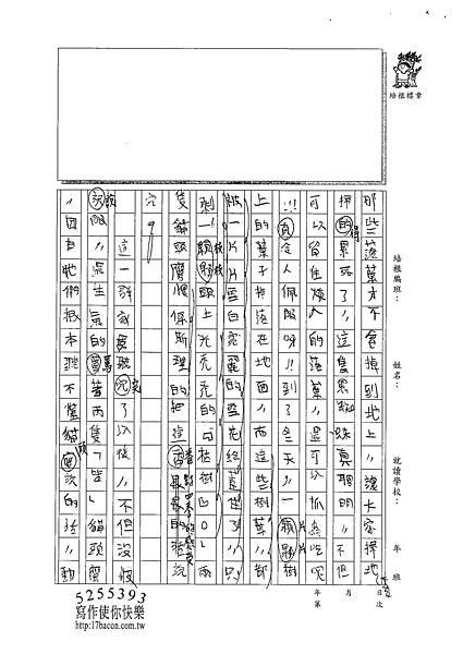 100W5204 蕭雅彤 (3).jpg