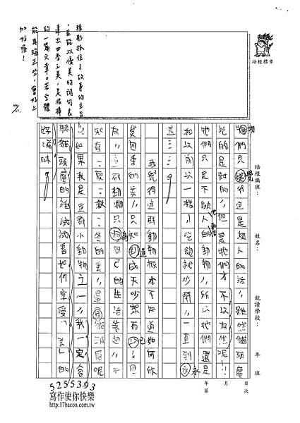 100W5204 蕭雅彤 (4).jpg