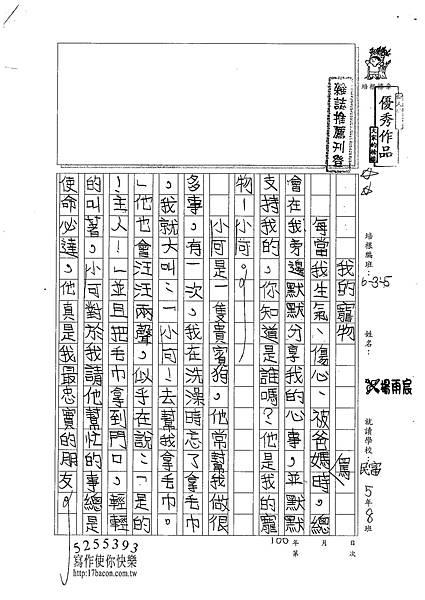 100W5203楊雨宸 (1).jpg