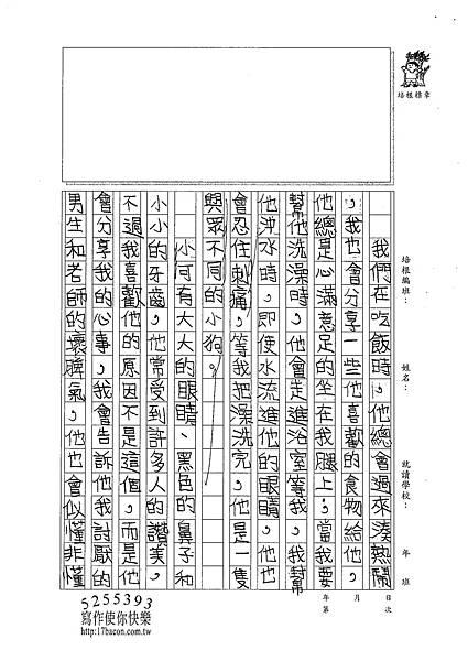 100W5203楊雨宸 (2).jpg