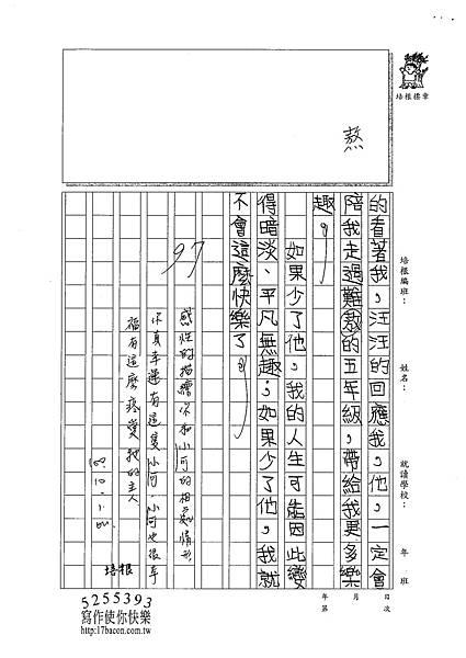 100W5203楊雨宸 (3).jpg
