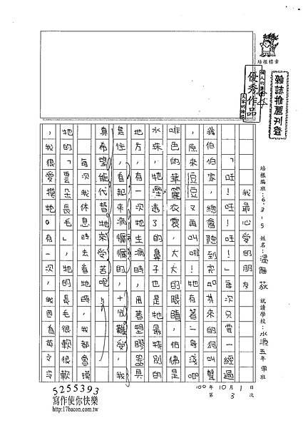 100W5203溫雁荻 (1).jpg