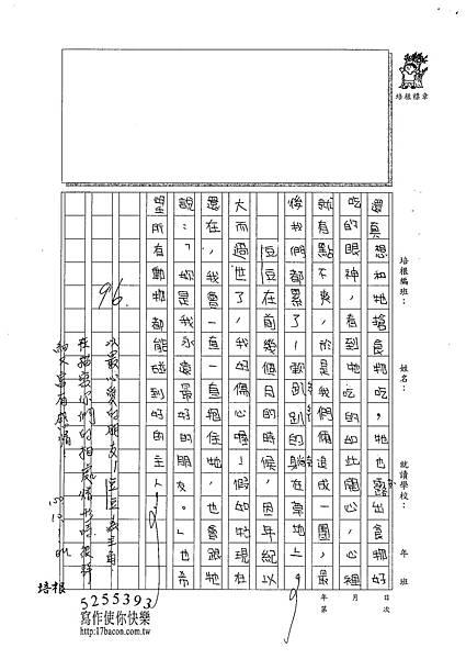 100W5203溫雁荻 (3).jpg