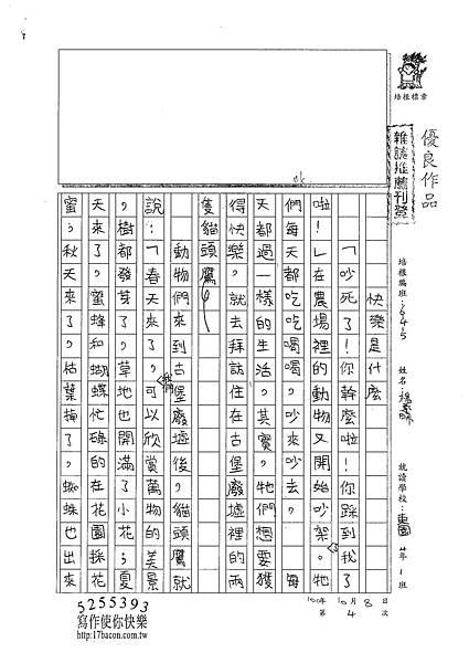 100W5204楊承晞 (1).jpg