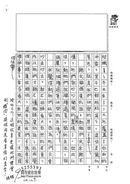 100W5204楊承晞 (2).jpg