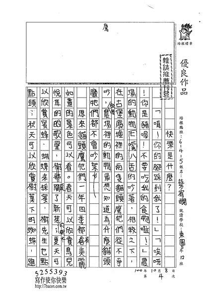 100W5204蔡宥嫻 (1).jpg