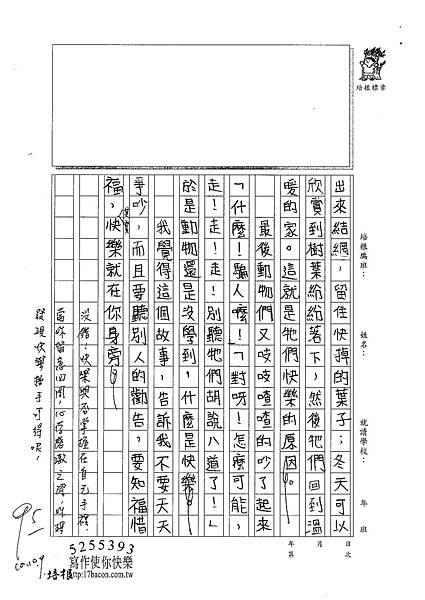 100W5204蔡宥嫻 (2).jpg