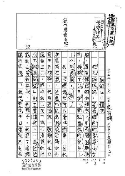 100W5203蔡宥嫻 (1).jpg