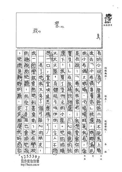 100W5203蔡宥嫻 (2).jpg