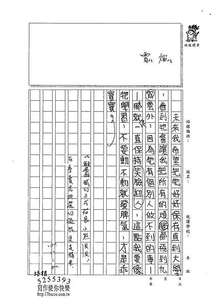 100W5203蔡宥嫻 (3).jpg