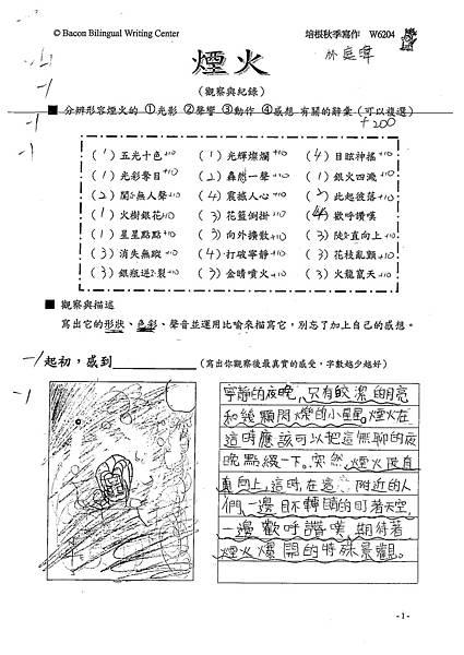100W6204林庭暐 (1).jpg