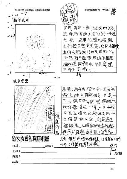 100W6204林庭暐 (2).jpg