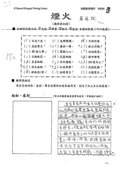 100W6204蔡筠孜 (1).jpg