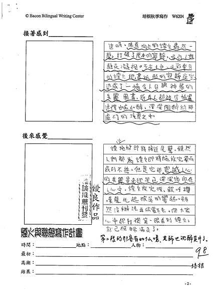 100W6204蔡筠孜 (2).jpg