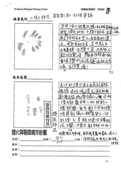 100W6204鍾時誠 (2).jpg