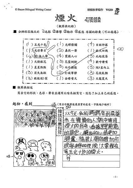 100W6204黃縕柔 (1).jpg