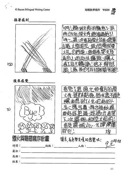 100W6204黃縕柔 (2).jpg