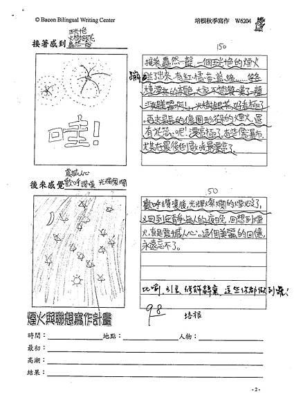 100W6204蔡秉勳 (2).jpg