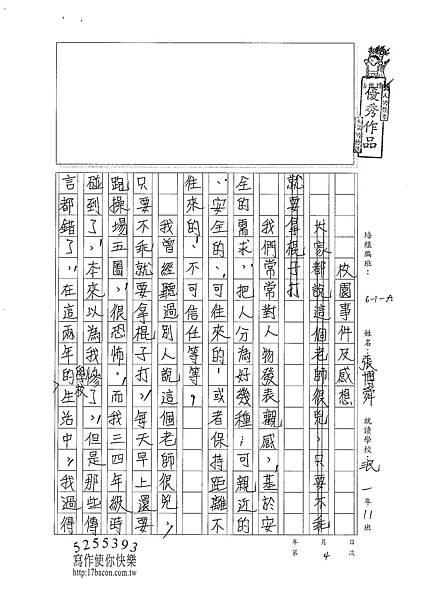 100WA204 張博舜 (1).jpg