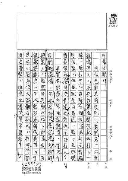 100WA204 張博舜 (2).jpg