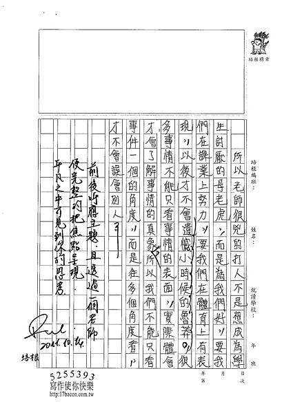100WA204 張博舜 (3).jpg