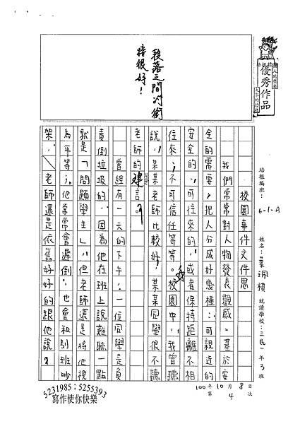 100WA204 葉珮祺 (1).jpg