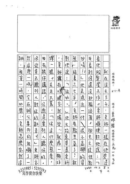 100WA204 葉珮祺 (2).jpg