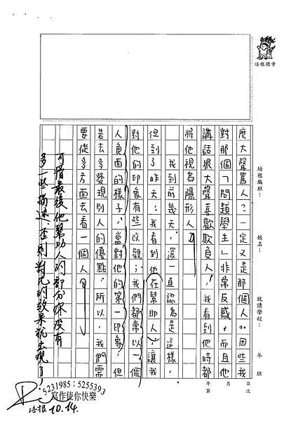 100WA204 葉珮祺 (3).jpg