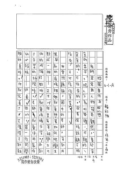 100WA204 賴科維 (1).jpg