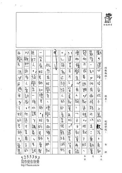 100WA204 賴科維 (2).jpg