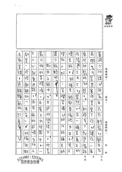 100WA204 賴科維 (3).jpg