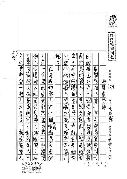 100WA204王彥翔 (1).jpg