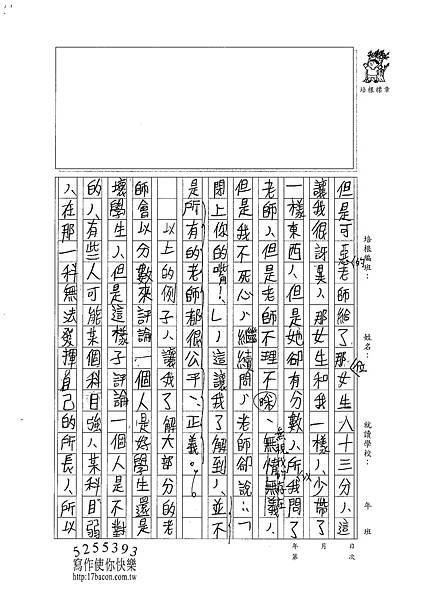 100WA204王彥翔 (2).jpg