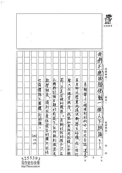 100WA204王彥翔 (3).jpg