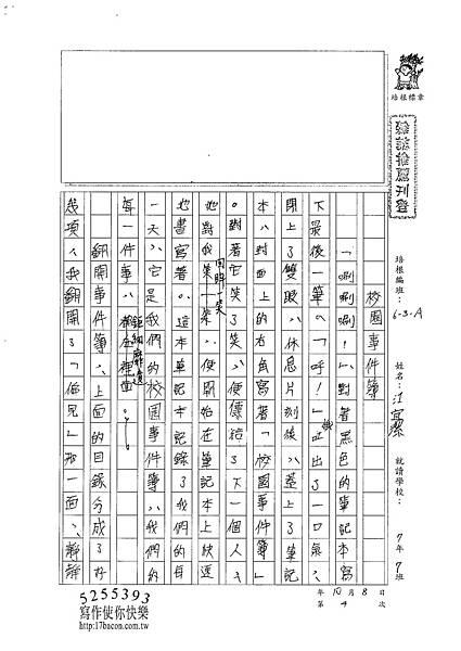 100WA204江宜潔 (1).jpg
